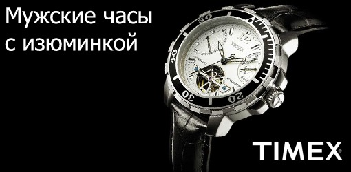 Часы Timex — это постоянное движение